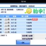 【大村特化】UiKa大村の舟券予想\(^o^)/たまに競馬5の予想って当たってんじゃんwww
